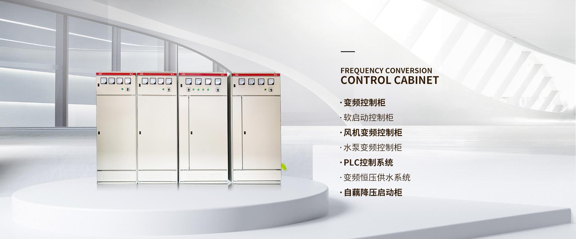 长沙文铖电气设备有限公司_长沙变频器长沙控制柜